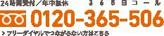 0120-365-506